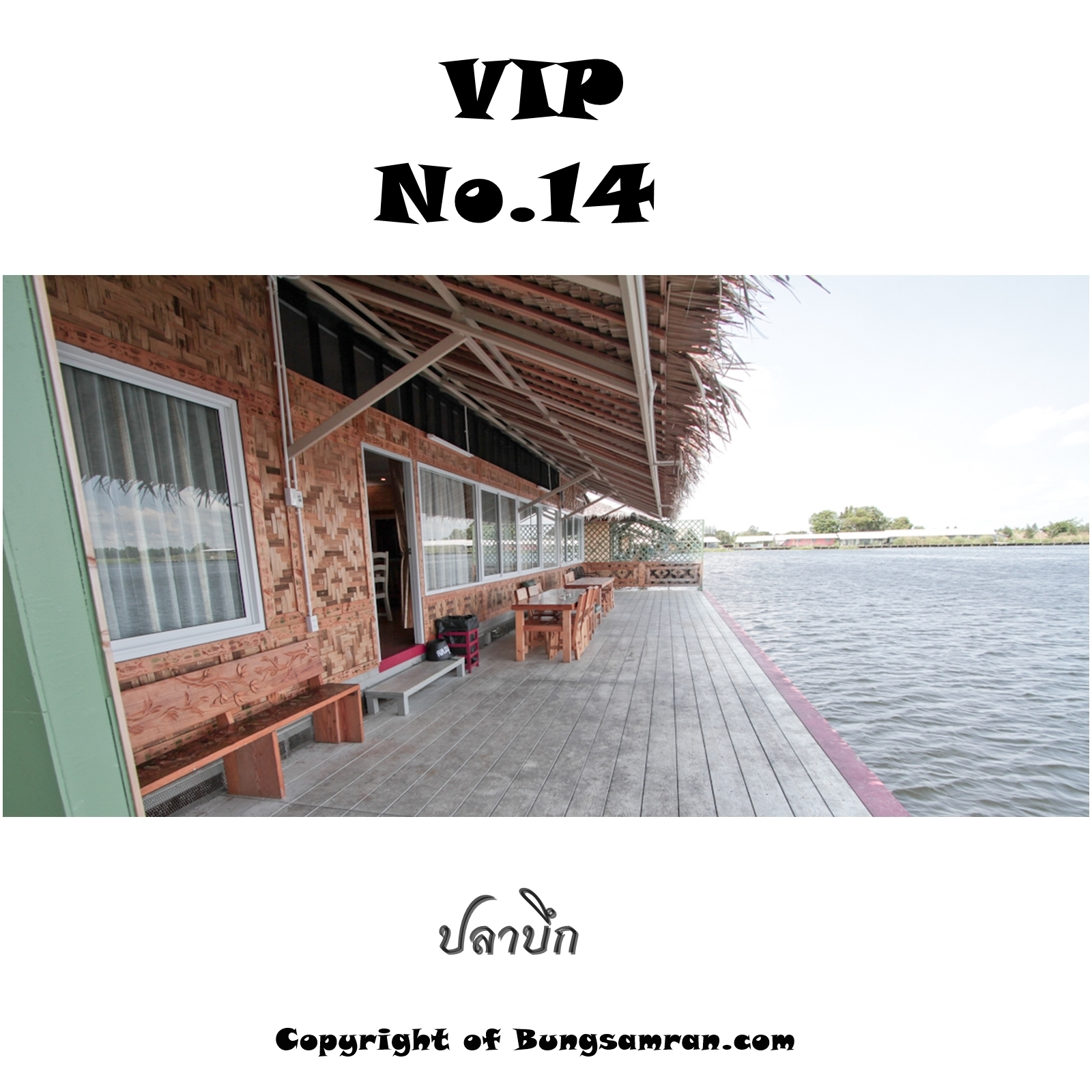 Bungsamran Resort VIP No.14